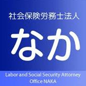 沖縄の社労士事務所「社会保険労務士法人 なか」
