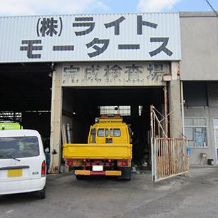 株式会社 ライトモータースの代表取締役 潮平胤男 様の写真