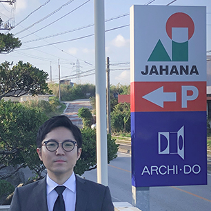 株式会社 謝花組の総務 下地崇夫 様の写真